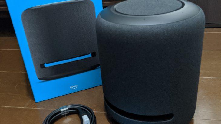 Amazon Echo Studioが届いたのでレビュー!
