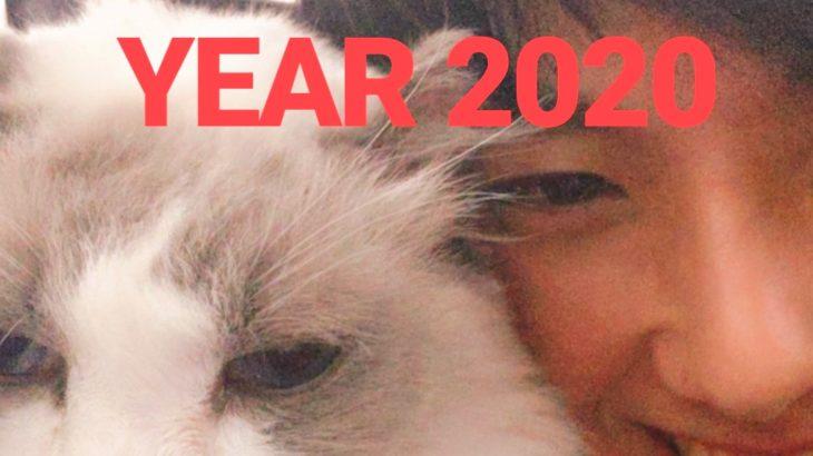 今年の抱負。2020年