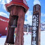 17.Mar.2020 札幌国際スキー場へ