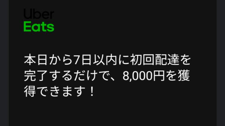 35歳からのウーバーイーツ 0日目(初回配達ボーナス8,000円)