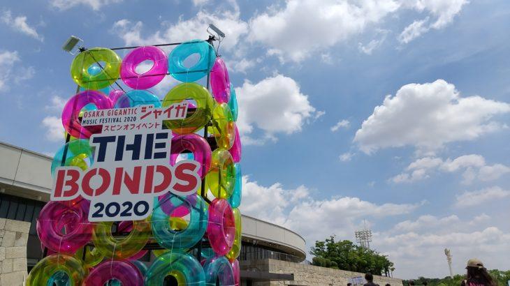THE BONDS 2020に参戦してきました!
